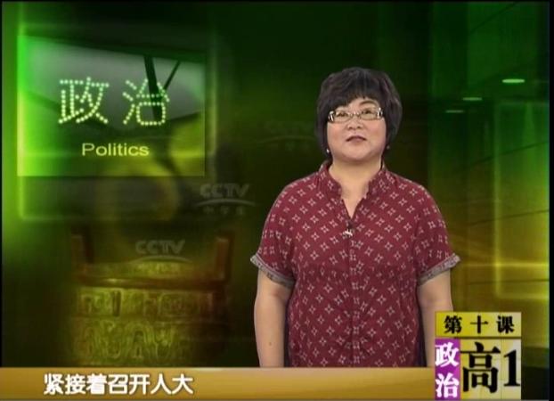 高一政治:政党制度
