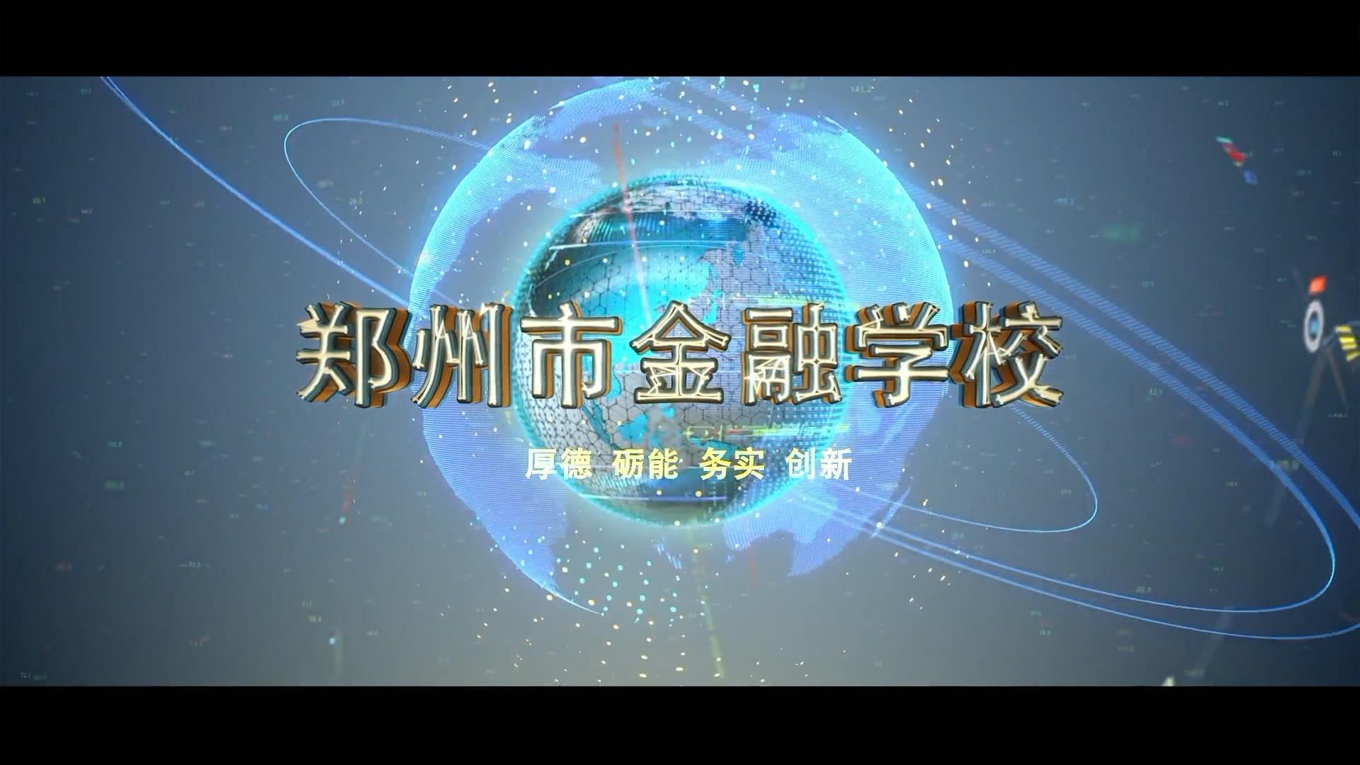 郑州市金融学校2018宣传片