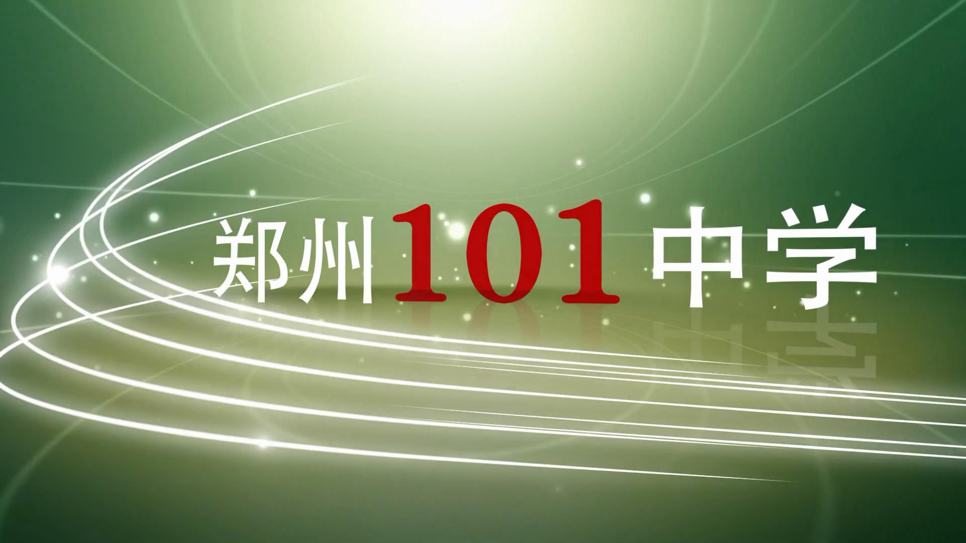 郑州101中学