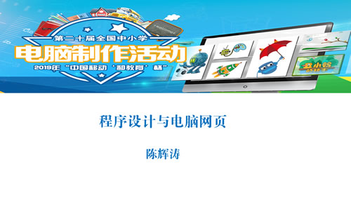 程序设计与电脑网页——陈辉涛