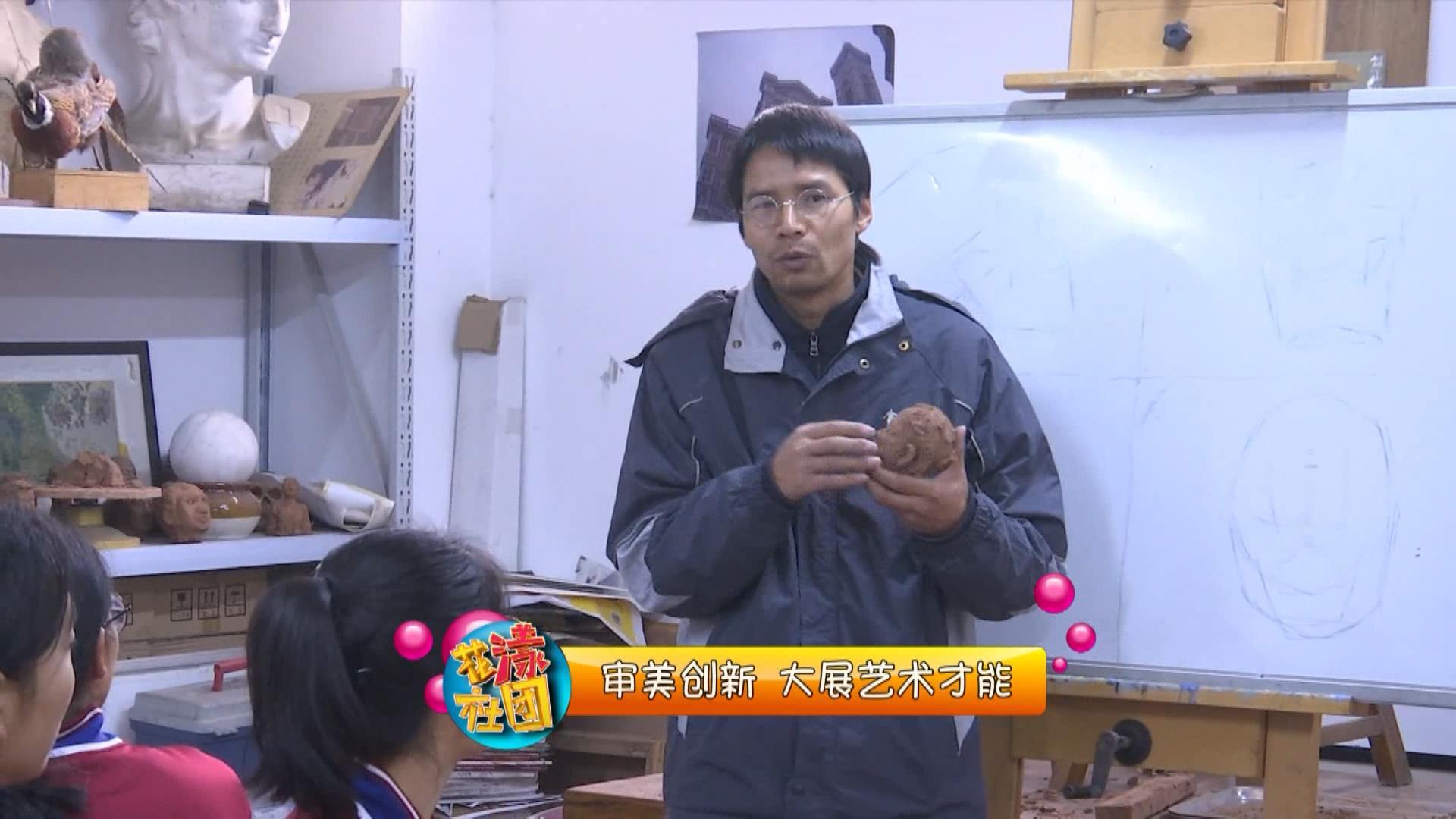 花漾社团--郑州18中 审美创新 大展艺术才能