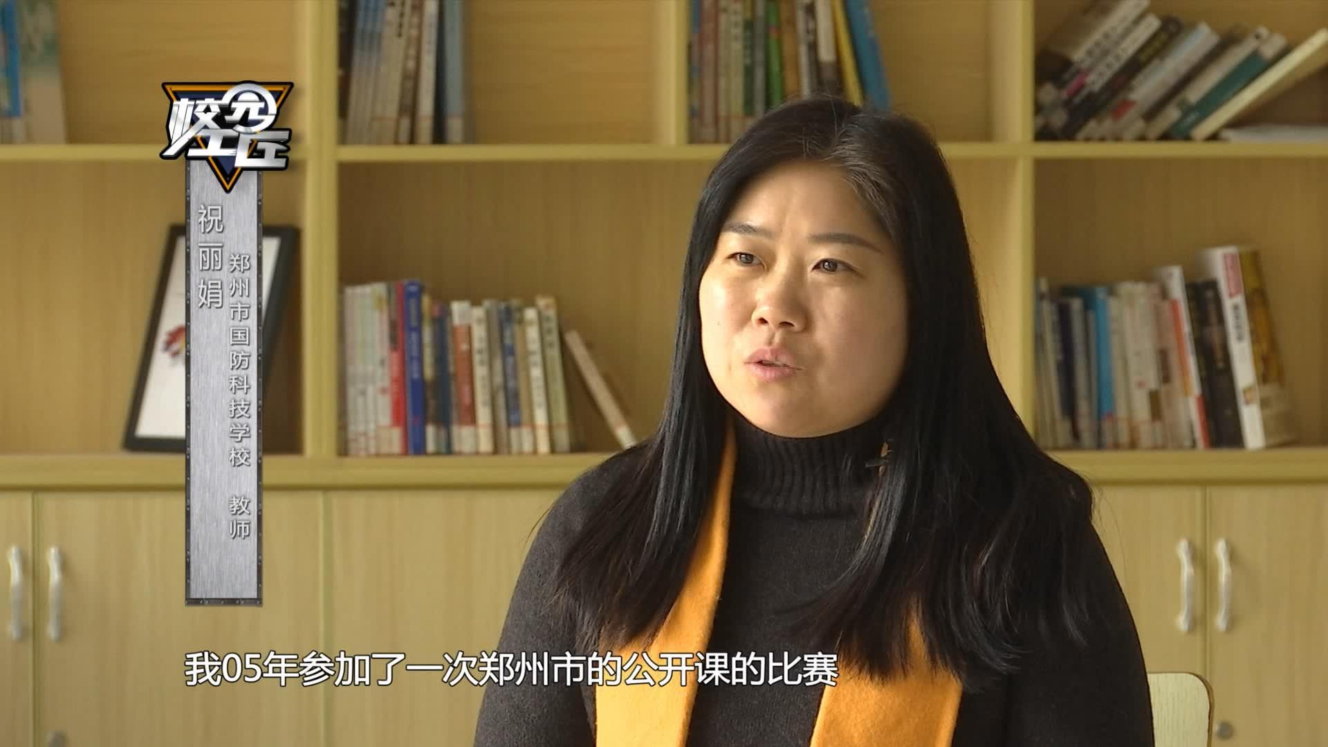 校园工匠-郑州市国防科技学校教师 祝丽娟