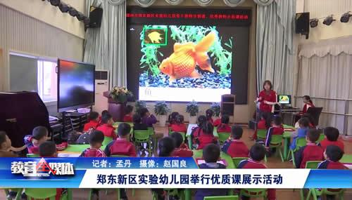 郑东新区实验幼儿园举行优质课展示活动