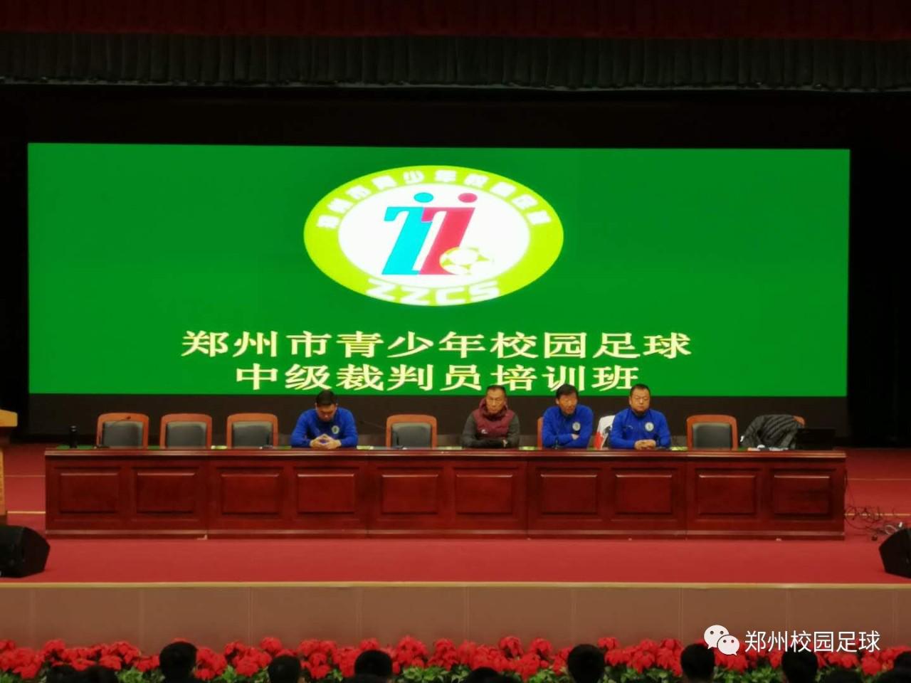 郑州市青少年校园足球初级裁判员培训班正式启航