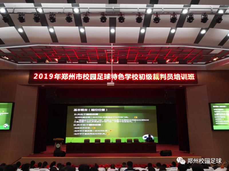 """走进2019年""""全覆盖""""的郑州校园足球裁判员培训,为每一场足球比赛保驾护航"""