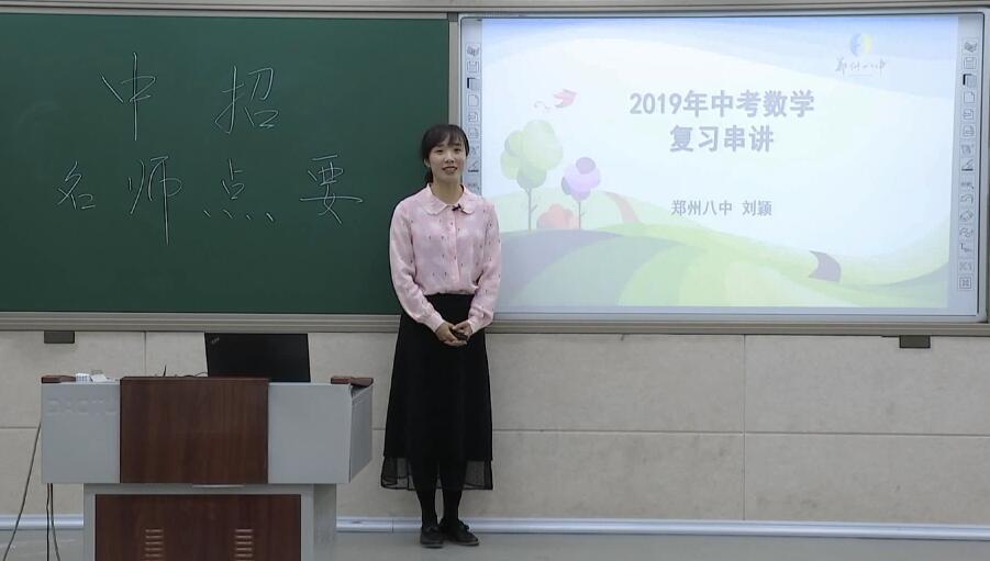 2019年中招考前辅导(数学)