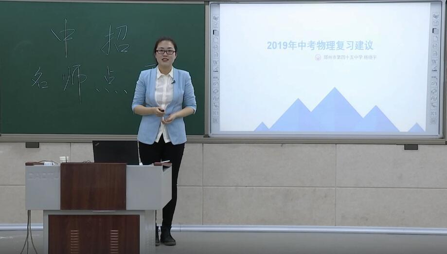 2019年中招考前辅导(物理)