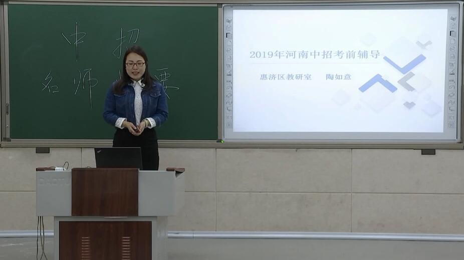 2019年中招考前辅导(英语)
