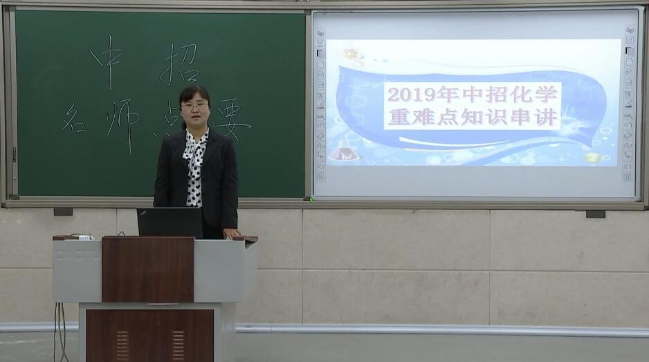 2019年中招考前辅导(化学)