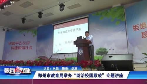 """郑州市教育局举办""""防治校园欺凌""""专题讲座"""