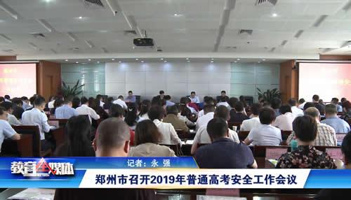 郑州市召开2019年普通高考安全工作会议