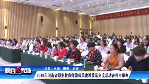 2019年河南省职业教育师德师风建设展示交流活动在我市举办