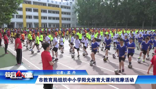 市教育局组织中小学阳光体育大课间观摩活动
