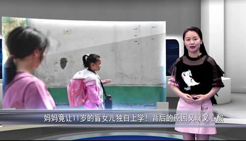 【新闻阅读】妈妈竟让11岁的盲女儿独自上学!背后的原因又暖又心酸