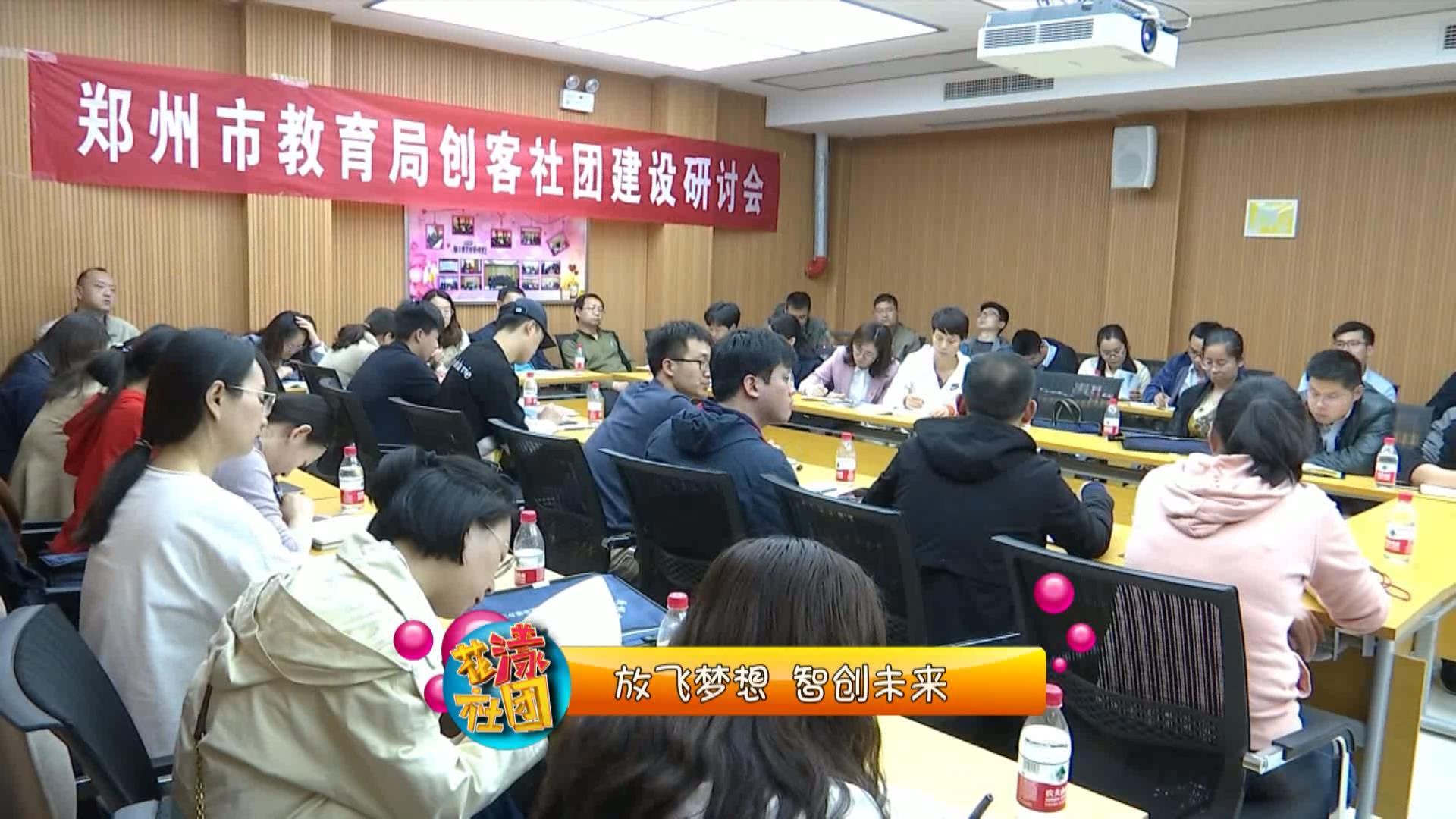 花漾社团--郑州45中  放飞梦想 智创未来