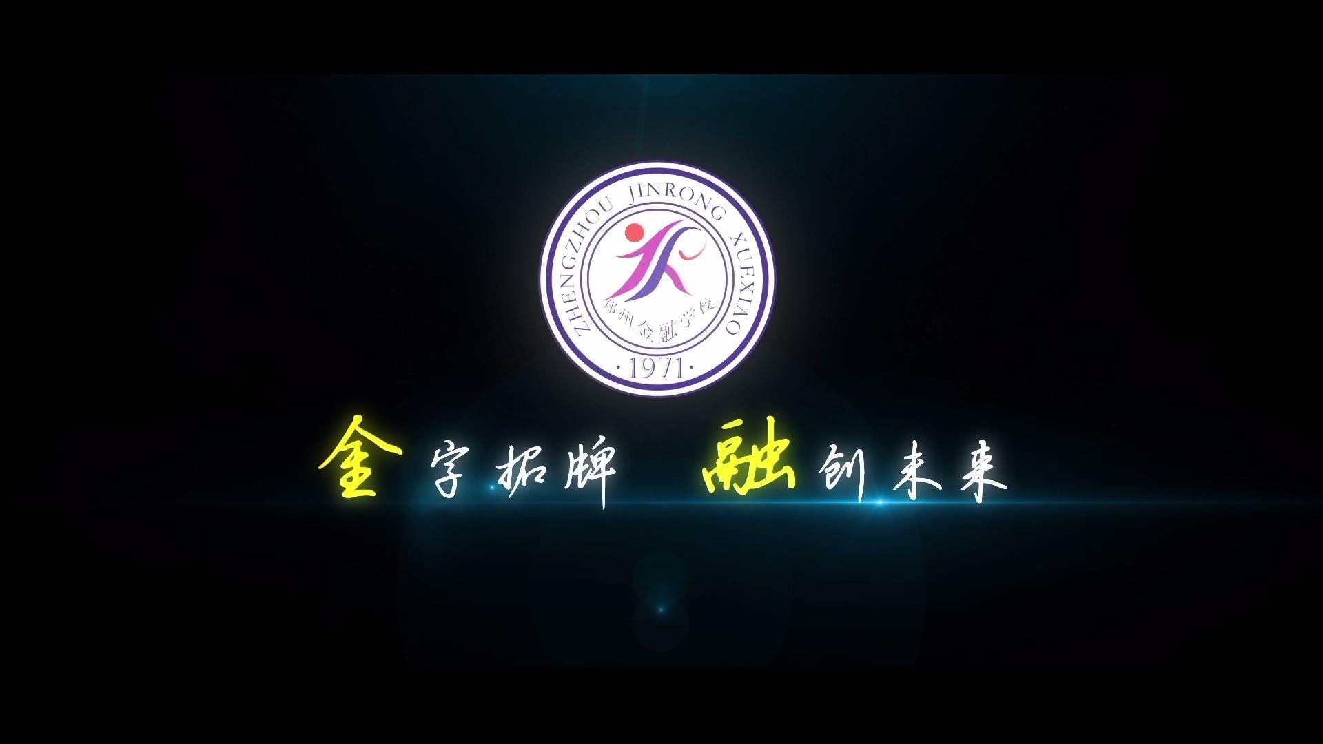 郑州市金融学校宣传片