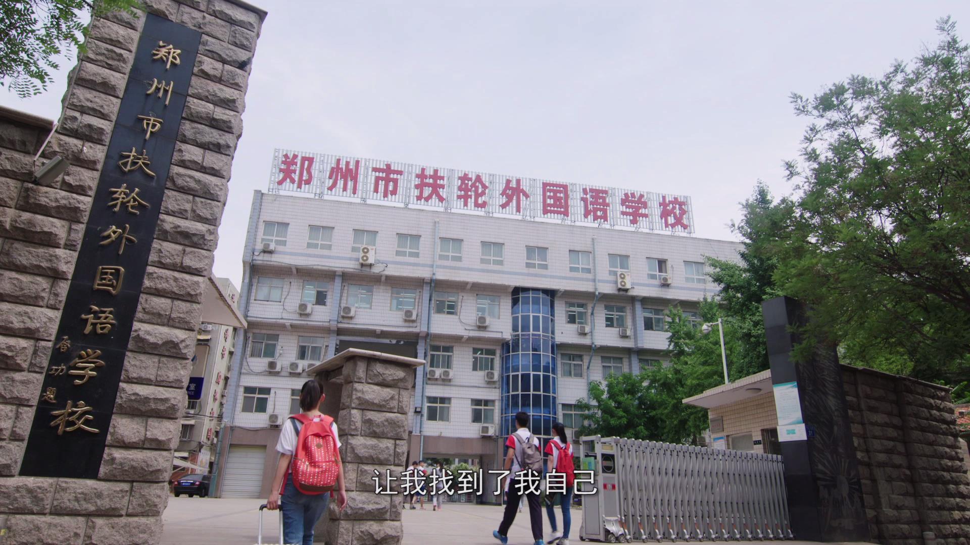 郑州市扶轮外国语学校宣传片