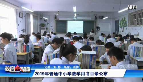 2019年普通中小学教学用书目录公布