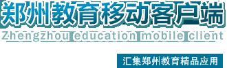 郑州教育移动客户端