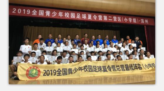 69名鄭州校園足球小將入選全國校園足球夏令營總營最佳陣容