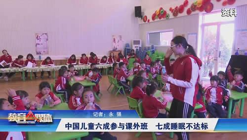 中国儿童六成参与课外班 七成睡眠不达标