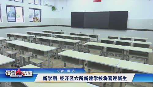 新学期 郑州经开区六所新建学校将喜迎新生