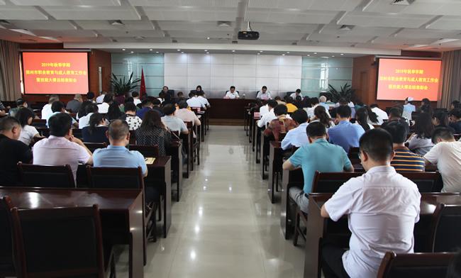 庆祝第三十五个教师节活动暨2019中国教师发展论坛举行
