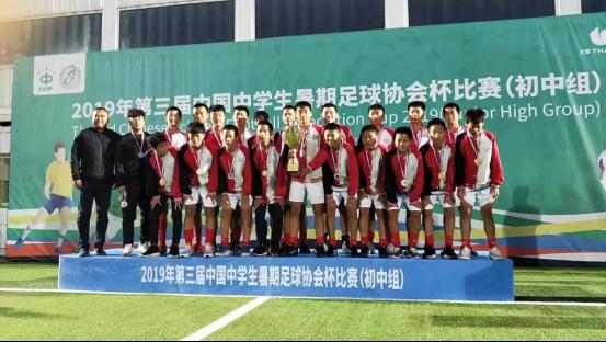 用胜利迎接新学年,郑州市第七十三中学荣获全国中学生暑期足球协会杯亚军
