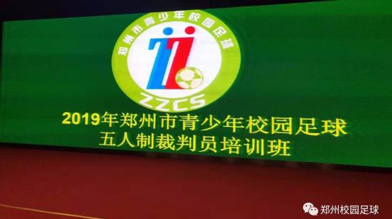 2019年郑州市青少年校园足球五人制裁判员培训班圆满举行