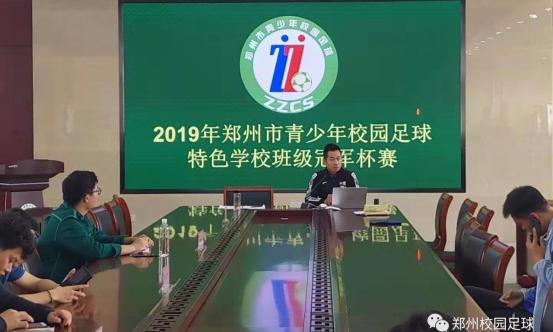 2019年郑州市青少年校园足球特色学校班级冠军杯赛程出炉