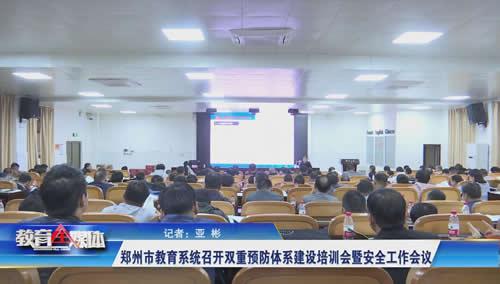 郑州市教育系统召开双重预防体系建设培训会暨安全工作会议