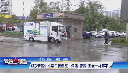 郑东新区中小学午餐供应:保温 营养 安全一样都不少