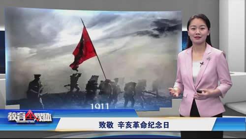 【新闻阅读】致敬 辛亥革命纪念日