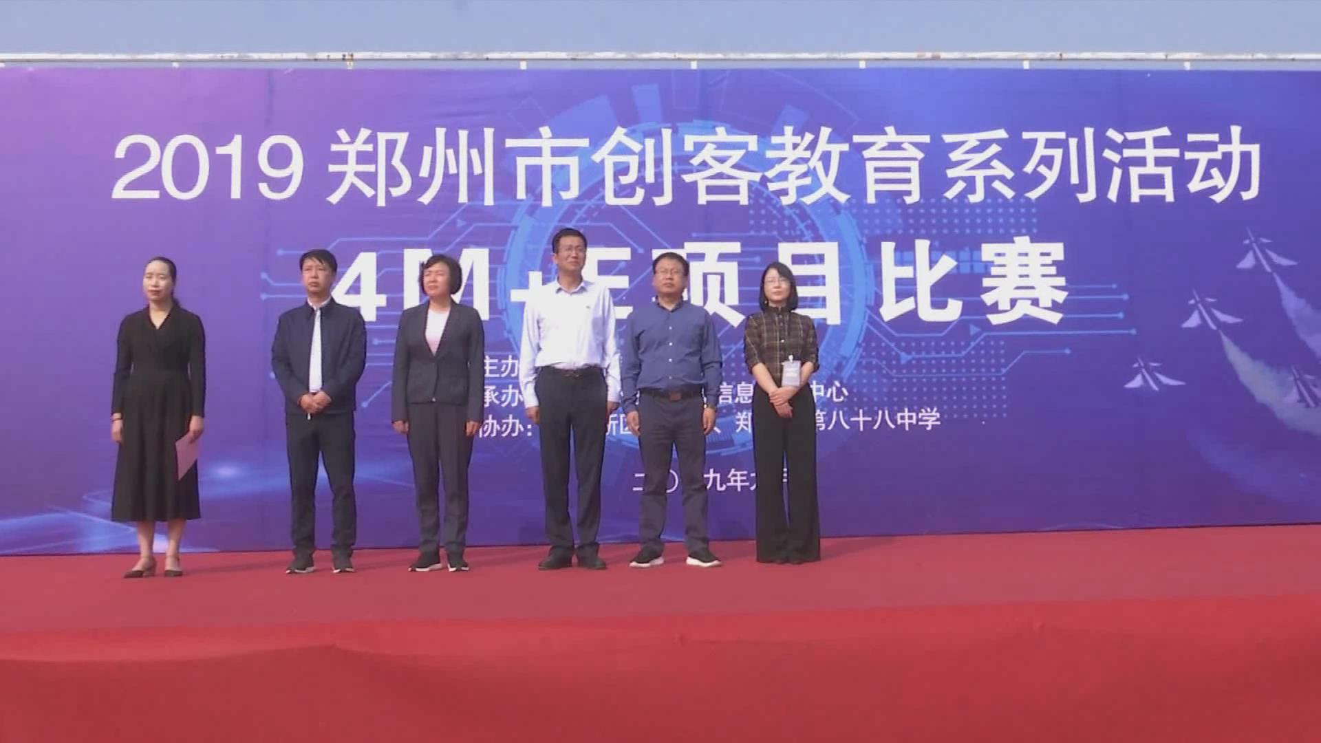 信息时代-2019郑州市创客教育项目比赛