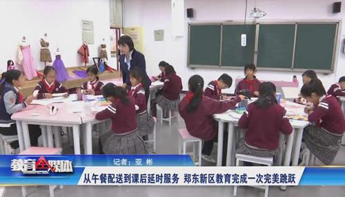 从午餐配送到课后延时服务 郑东新区教育完成一次完美跳跃
