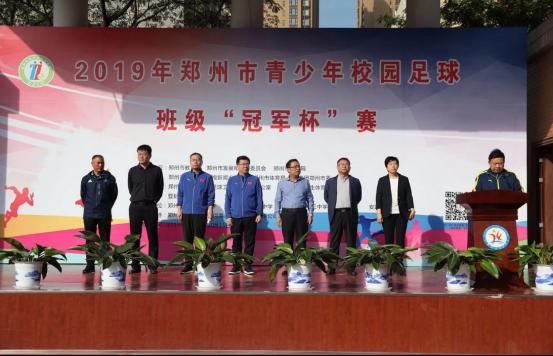 98支队伍,194场比赛,2019年郑州市青少年校园足球班级冠军杯赛拉开战幕