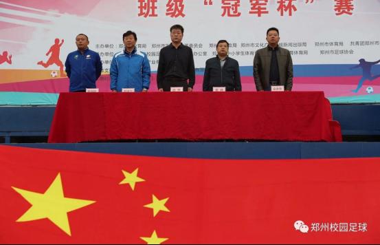 2019年郑州市青少年校园足球班级冠军杯赛县(市、区)组比赛拉开战幕