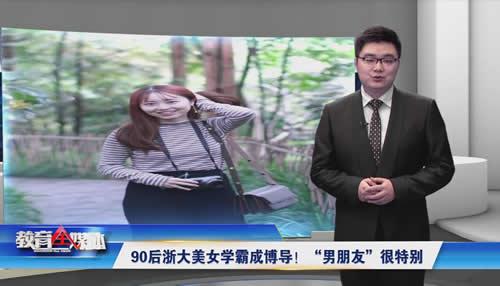 """【新闻阅读】90后浙大美女学霸成博导!""""男朋友""""很特别"""