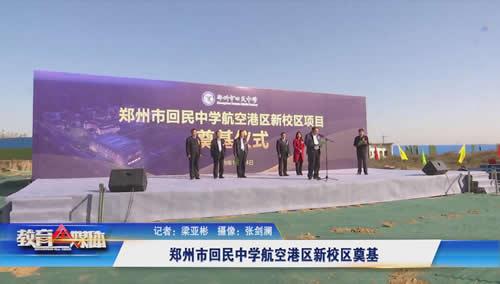 郑州市回民中学航空港区新校区奠基