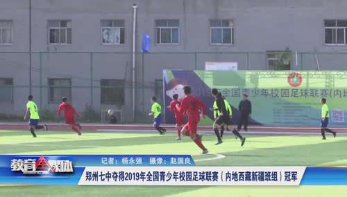 郑州七中夺得2019年全国青少年校园足球联赛(内地西藏新疆班组)冠军