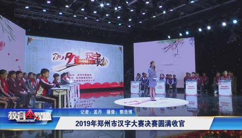 2019年郑州市汉字大赛决赛圆满收官