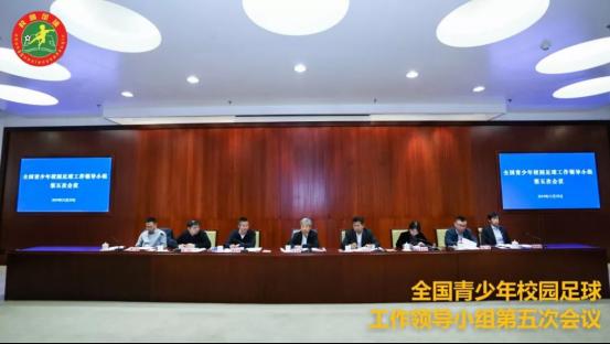 """教育部部长陈宝生:校园足球2.0时代,要""""固根本、扬优势、补短板、强弱项"""""""