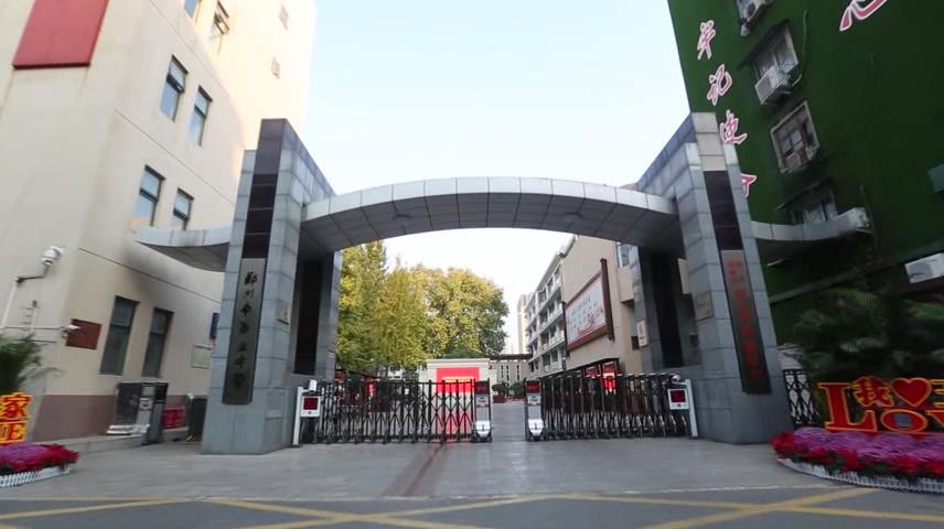 绿茵梦想-郑州市第五中学