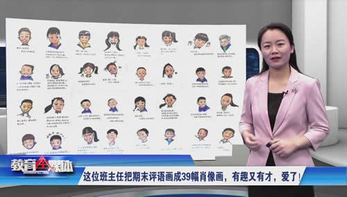 【新闻阅读】这位班主任把期末评语画成39幅肖像画,有趣又有才,爱了!