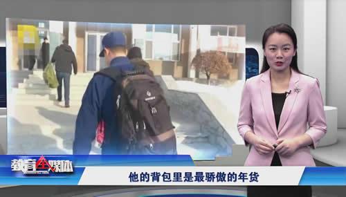 【新闻阅读】他的背包里是最骄傲的年货