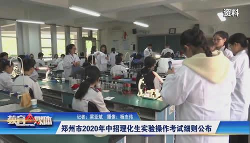 郑州市2020年中招理化生实验操作考试细则公布
