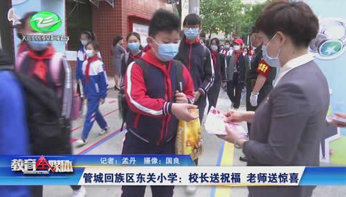 管城回族区东关小学:校长送祝福 老师送惊喜