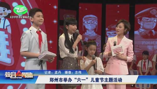 """郑州市举办""""六一""""儿童节主题活动"""