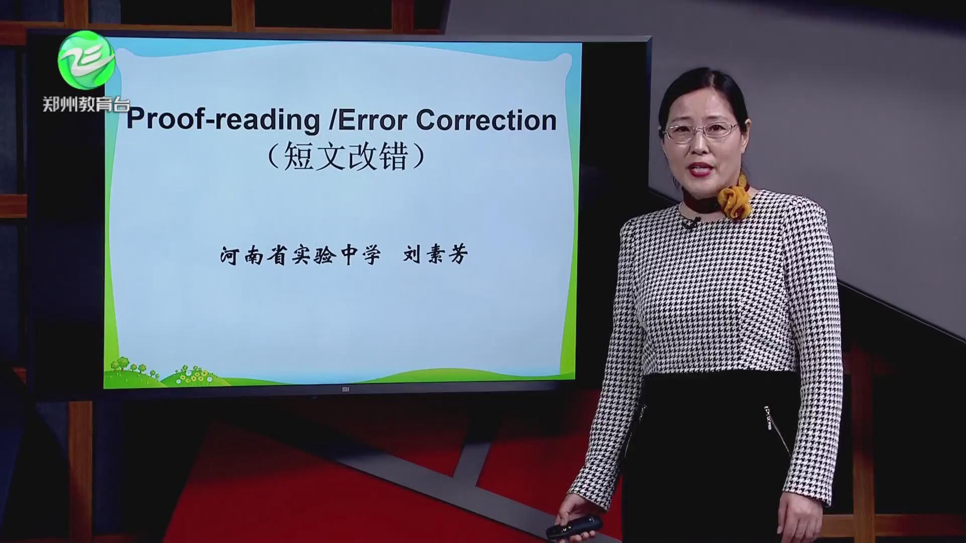 2020年高招考前辅导:短文改错
