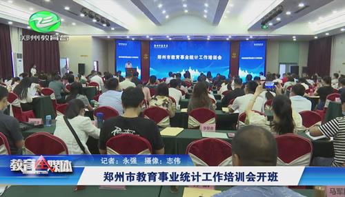 郑州市教育事业统计工作培训会开班